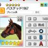 【ダビマス】新規追加種牡馬でバステッドとか