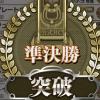 【ダビマス】祝!ナンバリング公式BCで初決勝進出!