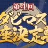 【ダビマス】第4回ダビマス王座決定戦の予選は秋天!過去の王座決定戦まとめ