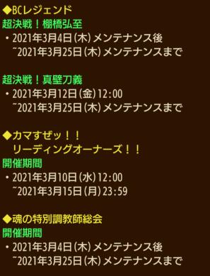 2021y03m19d_201150824